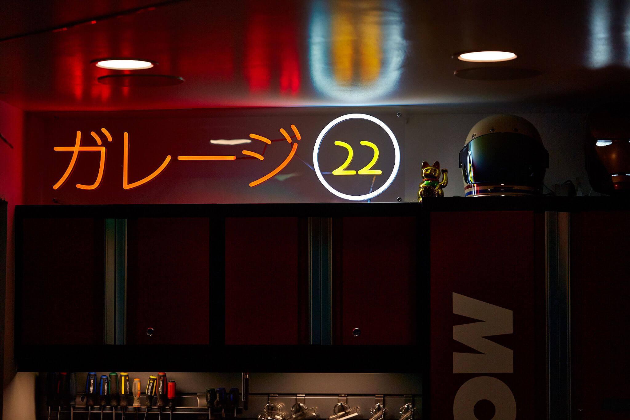 ガレーヅ 22 Japanese Garage Neon Sign